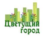 Цветущий город