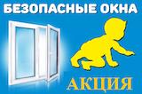 Безопасное окно